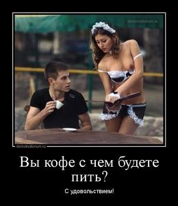 Демотиватор Вы кофе с чем будете пить? С удовольствием!