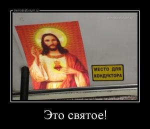 Демотиватор Это святое!