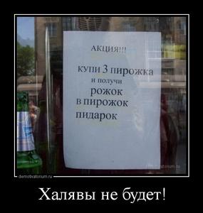 Демотиватор Халявы не будет!