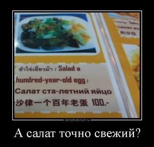 Демотиватор А салат точно свежий?