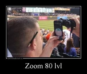 Демотиватор Zoom 80 lvl