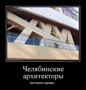 Демотиватор Челябинские архитекторы настолько суровы...