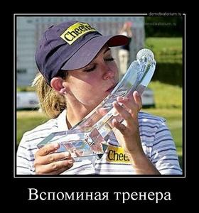 Демотиватор Вспоминая тренера