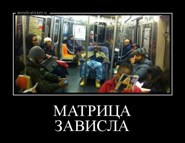 демотиватор МАТРИЦА ЗАВИСЛА  - 2014-7-02