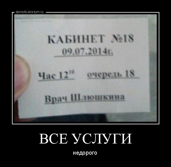 демотиватор ВСЕ УСЛУГИ недорого - 2014-7-17