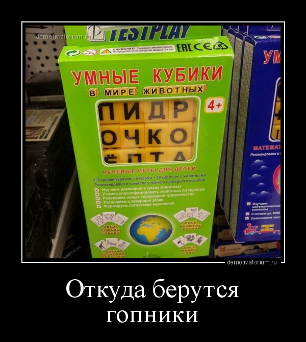 демотиватор Откуда берутся гопники  - 2014-7-18