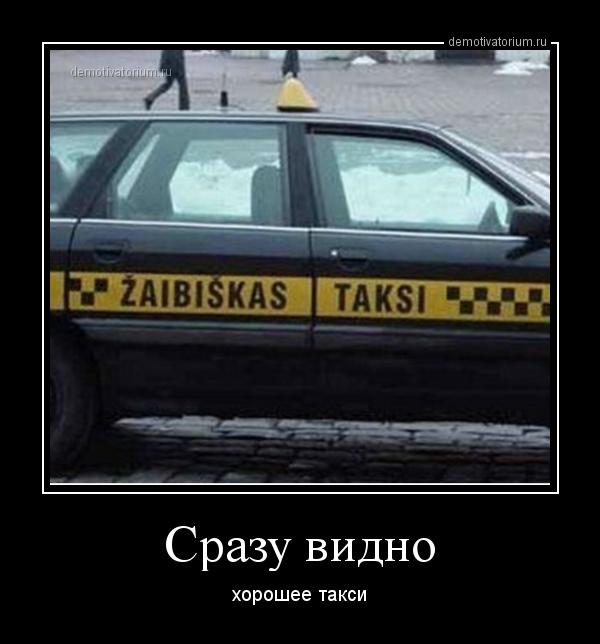 Прикольные картинки с надписями про такси, днем