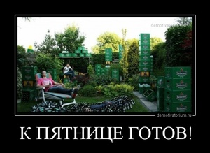 Демотиватор К ПЯТНИЦЕ ГОТОВ!
