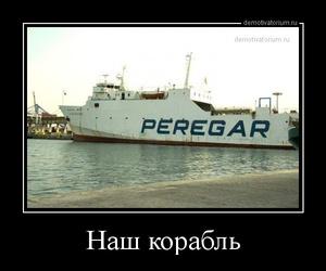 Демотиватор Наш корабль