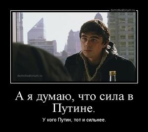 Демотиватор А я думаю, что сила в Путине. У кого Путин, тот и сильнее.