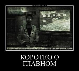 демотиватор КОРОТКО О ГЛАВНОМ  - 2014-7-18