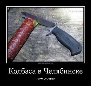 Демотиватор Колбаса в Челябинске тоже суровая