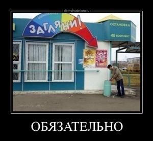 Демотиватор ОБЯЗАТЕЛЬНО
