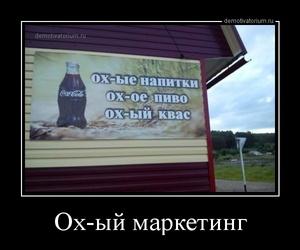Демотиватор Ох-ый маркетинг