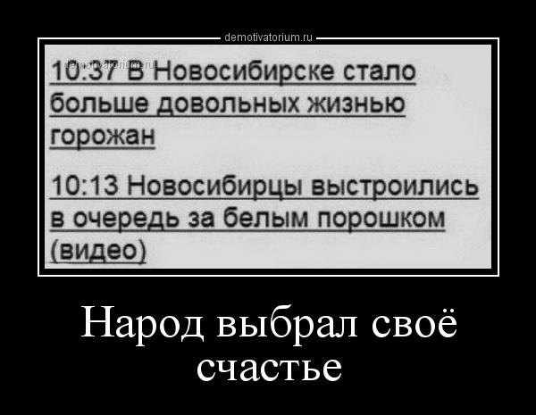 демотиватор Народ выбрал своё счастье  - 2014-7-28