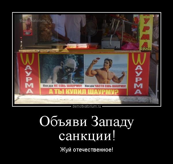 Демотиваторы об санкциях