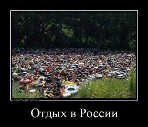 Демотиватор Отдых в России