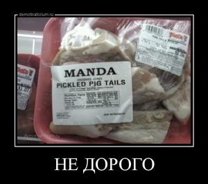 Демотиватор НЕ ДОРОГО