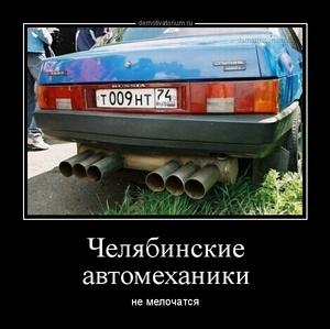Демотиватор Челябинские автомеханики не мелочатся