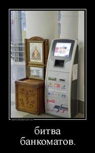 Демотиватор битва банкоматов.