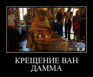 демотиватор КРЕЩЕНИЕ ВАН ДАММА  - 2014-8-11