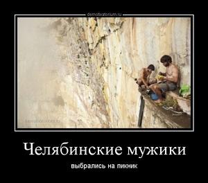 Демотиватор Челябинские мужики выбрались на пикник