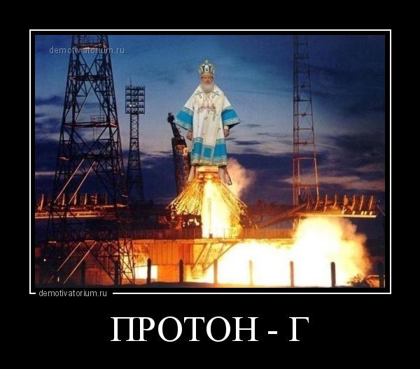 демотиватор ПРОТОН - Г  - 2014-8-13