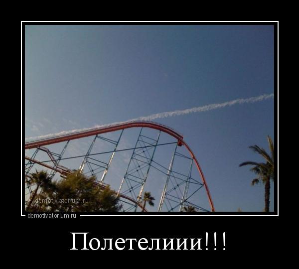 демотиватор Полетелиии!!!  - 2014-8-14