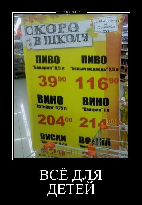 демотиватор ВСЁ ДЛЯ ДЕТЕЙ  - 2014-8-21