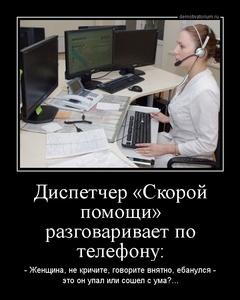 Демотиватор «Диспетчер «Скорой помощи» разговаривает по телефону: - Женщина, не кричите, говорите внятно, ебанулся - это он упал или сошел с ума?...»