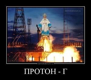 Демотиватор ПРОТОН - Г