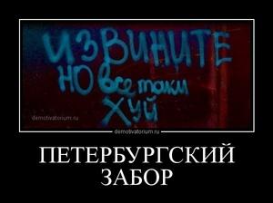 демотиватор ПЕТЕРБУРГСКИЙ ЗАБОР