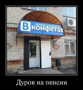 Демотиватор Дуров на пенсии