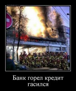 Демотиватор Банк горел кредит гасился