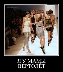 демотиватор Я У МАМЫ ВЕРТОЛЁТ  - 2014-8-20