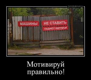 демотиватор Мотивируй правильно!  - 2014-8-21