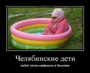 Демотиватор Челябинские дети любят летом кайфануть в бассейне
