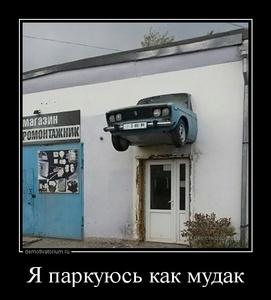 демотиватор Я паркуюсь как мудак  - 2014-8-27