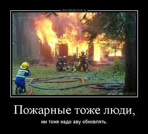 демотиватор Пожарные тоже люди, им тоже надо аву обновлять. - 2014-8-27
