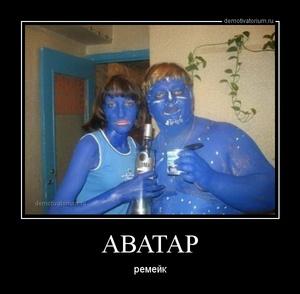 Демотиватор АВАТАР ремейк