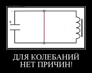 демотиватор ДЛЯ КОЛЕБАНИЙ НЕТ ПРИЧИН!  - 2014-8-28