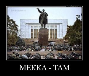 Демотиватор МЕККА - ТАМ