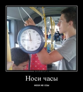 демотиватор Носи часы  носи не ссы - 2014-8-27