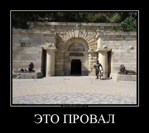 демотиватор ЭТО ПРОВАЛ  - 2014-8-28