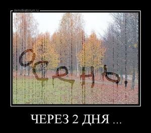 демотиватор ЧЕРЕЗ 2 ДНЯ ...  - 2014-8-28