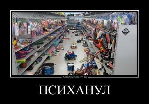 демотиватор ПСИХАНУЛ  - 2014-9-02