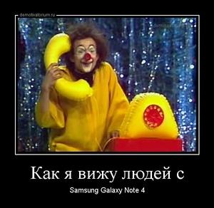 демотиватор Как я вижу людей с Samsung Galaxy Note 4