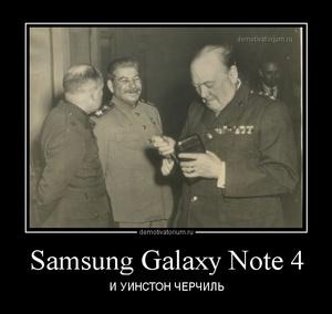 Демотиватор Samsung Galaxy Note 4 И УИНСТОН ЧЕРЧИЛЬ