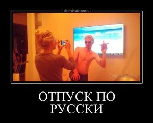 Демотиватор ОТПУСК ПО РУССКИ