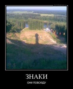 Демотиватор ЗНАКИ ОНИ ПОВСЮДУ